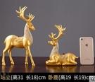 鹿擺件創意家居家裝飾品室內
