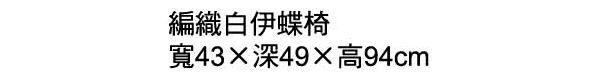 【森可家居】編織白餐椅 7SB387-2 商用 餐廳