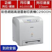EPSON 彩色網路印表機 C2900N 【原價19900↓限量破盤】