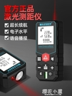 邁測激光測距儀手持紅外線測量尺電子高精度量房神器迷你測量儀器『koko時裝店』