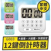 『時尚監控館』(G003) 12鍵倒計時器 快速設定 大螢幕大磁鐵 繁體中文 廚房計時器 烘焙定時器