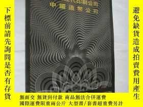 二手書博民逛書店中華人民共和國法定貨幣印刷機構:中國近代印刷公司、中國造幣公司(