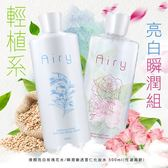 Airy 輕植系 亮白瞬潤組【BG Shop】化妝水x2