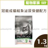 寵物家族-ProPlan冠能成貓結紮泌尿保健配方1.3kg-送冠能貓保冷袋*1(數量有限 送完為止)