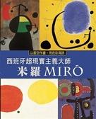 (二手書)以星空作畫.用色彩寫詩 「西班牙超現實主義大師」:米羅