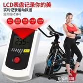 動感單車豐成動感單車家用超靜音健身車腳踏室內運動自行車健身房器材 朵拉朵YC