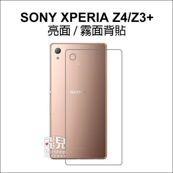 【妃凡】專用型號 無需剪裁 Sony Xperia Z4/Z3+ 背面 保護貼 背貼 高透光 亮面 防指紋 霧面