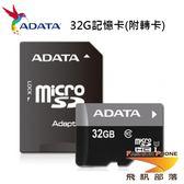 [飛訊部落] 32G microSD / T-Flash記憶卡