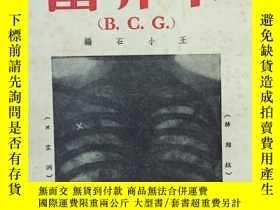 二手書博民逛書店罕見《抗癆免疫的卡介苗》1950年刊(和庫)Y5017 王小石 文通書局 出版1950