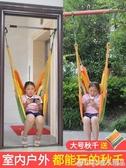 小孩兒童蕩秋千室內外成人搖籃椅子架子寶寶家用吊椅戶外吊床支架   (橙子精品)