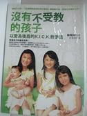 【書寶二手書T5/親子_IER】沒有不受教的孩子_林奐均
