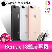 分期0利率  Apple iPhone 8 Plus 64GB 5.5 吋 智慧型手機贈『Remax T8藍芽耳機』