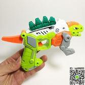 玩具槍 小恐龍聲光手槍變形機甲玩具槍 燈光音樂槍兒童益智拼裝玩具T