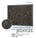 Opure 臻淨   A1空氣清淨機第三層蜂巢式活性碳顆粒+沸石顆粒濾網  A1-D