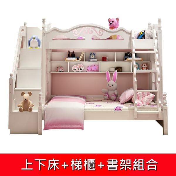 【千億家居】兒童床架/(上下床+梯櫃+書架組合)床組/雙層床/兒童家具/單人床組/韓風公主床/JS315-2