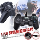 遊戲手把 遊戲搖桿 震動手把 震動搖桿 PC USB 有線 電腦 電玩 電動 電競 桌電 免驅動