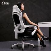 可躺電腦椅 家用辦公椅 人體工學網椅座椅轉椅子電競椅WY