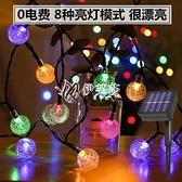 快速出貨太陽能燈串戶外圓球LED燈飾景觀庭院裝飾彩燈創意燈帶節