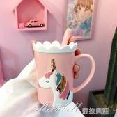 馬克杯粉色少女心彩虹獨角獸陶瓷杯帶蓋帶勺立體卡通咖啡牛奶馬克杯 蜜拉貝爾