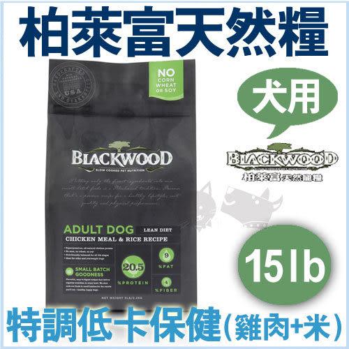 [寵樂子]《柏萊富》blackwood低卡保健飼料(雞肉+米) 15LB