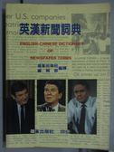 【書寶二手書T2/語言學習_JCH】英漢新聞詞典_民78