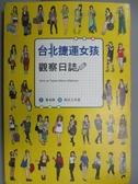 【書寶二手書T7/繪本_OOD】台北捷運女孩觀察日誌_喬老師