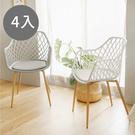 餐椅 休閒椅 工作椅 椅【K0065-B】Nizza 幾何簍空餐椅4入(三色) 收納專科