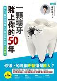 (二手書)一顆壞牙賭上你的50年:良心牙醫首次揭露的牙齒美容和疾病治療真相