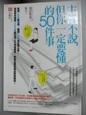 【書寶二手書T9/財經企管_KPK】主管不說,但你一定要懂的50件事_濱田秀彥