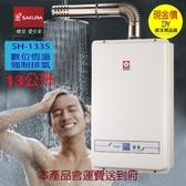 櫻花熱水器SH-1335/SH-1333/現金價/ 安裝材料費另收/ 限基隆台北新北