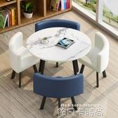 洽談桌椅組合家用現代簡約吃飯桌辦公室茶水間陽臺接待小圓桌茶幾MQ 依凡卡時尚