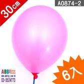 A0874-2☆珠光圓氣球12吋_6入_粉紅色#生日#派對#字母#數字#英文#婚禮#氣球#廣告氣球#拱門#動物