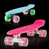 小魚板香蕉板單翹兒童滑板青少年成人刷街公路板初學者四輪滑板車zg【全館88折~限時】