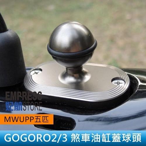 【妃航】MWUPP/五匹 GOGORO2/3 煞車油缸蓋球頭 油缸上蓋/總泵蓋 配件/裝置 支架/車架 電動車/機車