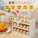 翻轉雞蛋收納盒 雞蛋盒 YSJ8010 雞蛋收納盒 廚房收納