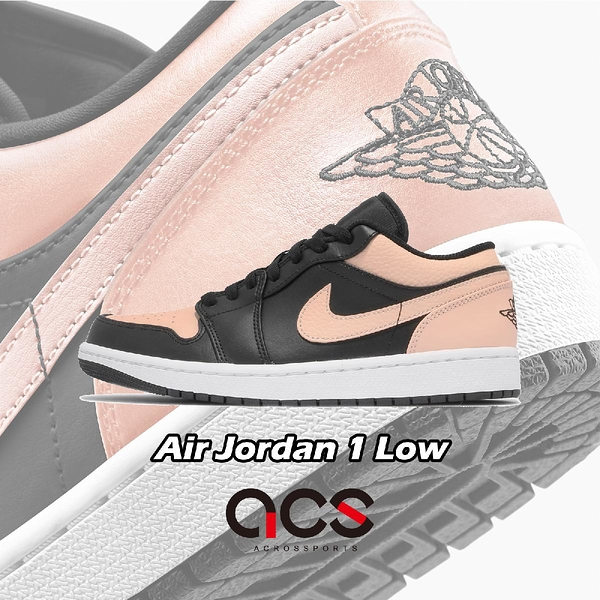Nike Air Jordan 1 Low Crimson Tint 黑 粉 男鞋 喬丹 1代 低筒 一代 【ACS】 553558-034