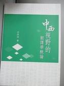 【書寶二手書T1/語言學習_III】中西視野的翻譯學概論_古添洪