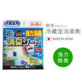 日本製 銀炭冷藏室消臭劑 銀 炭 消臭 除臭 除異味 居家清潔  《Life Beauty》