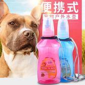 狗狗水壺外出便攜式喝水壺外帶隨身旅行寵物戶外喝水器水杯飲水器