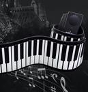 手卷琴 電子琴電子手卷鋼琴88鍵加厚鍵盤折疊家用便攜式專業初學者女入門琴練習