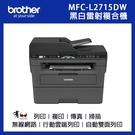 【有購豐】Brother MFC-L2715DW 黑白無線自動雙面傳真雷射複合機|適TN-2460、TN-2480