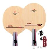 乒乓球拍【瑩戀】銳科特DJ200A訓練型兒童初學者DJ200純木乒乓球底板 多色小屋