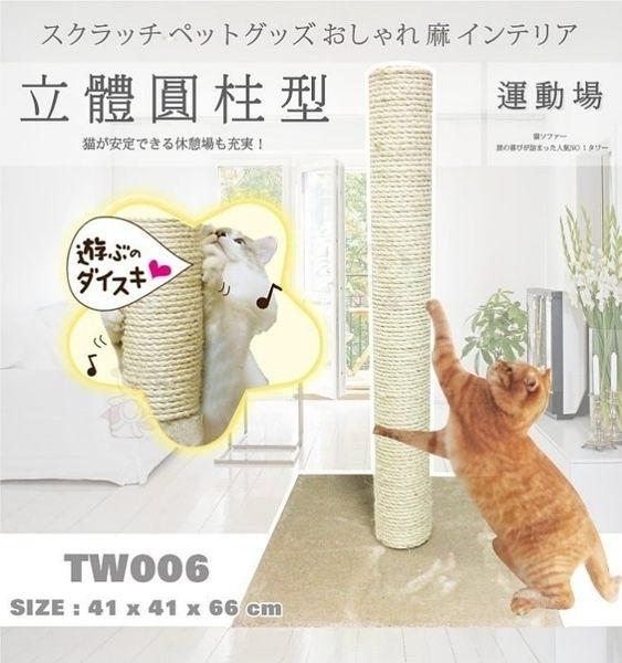 『寵喵樂旗艦店』含運-日本寵喵樂《天然麻-立體圓柱型貓抓柱》TW006