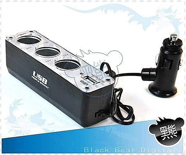 黑熊館 汽車 重型機車 專用 三孔車用電源擴充座 行車紀錄器 GPS MP4 MP3 三孔點菸器