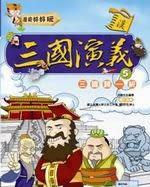 三國演義(5)三國統一歸(附VCD)