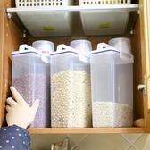 【三件套】五谷雜糧儲物罐密封罐米桶廚房食品儲存糧食收納盒日本 【免運】