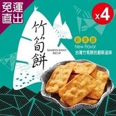 【小山等露】 台灣竹筍餅禮盒(創新滋味) 180g/盒x4盒【免運直出】