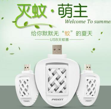 驅蚊器USB滅蚊器便攜式驅蚊器 戶外電熱孕婦母嬰兒電子蚊香器 QG2230『優童屋』