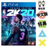 ★御玩家★PS4 NBA 2K20 中文傳奇版 [P420331]