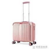 行李箱系列 迷你行李箱輕便小型登機拉桿箱女密碼旅行箱子小號男18寸小清新 快意購物網